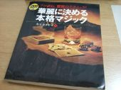 Dscf3205book